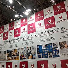 2コマサイズの展示ブースの背面に設置された大型のポスターです。縦3メートル、横6メートルです。