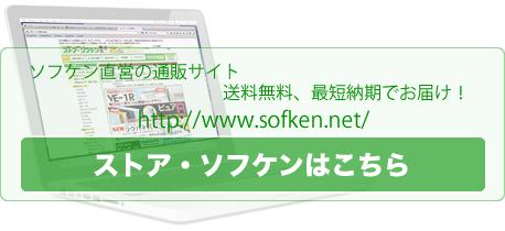 ソフケン直営の通販サイト「ストア・ソフケン」はこちら