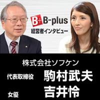 弊社の代表取締役 駒村のインタビュー記事がビープラスに掲載されました。