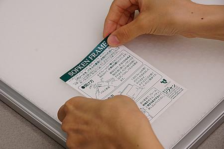 取扱説明書シールを背板に貼付けます。