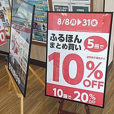「マルチパネル」導入事例(2)市販のイーゼルと組み合わせて、店内の各所に案内板を設置。