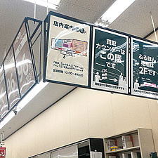 「マルチパネル」導入事例(3)軽量なマルチパネルを天井から吊り下げて、各種ポスターを掲示。