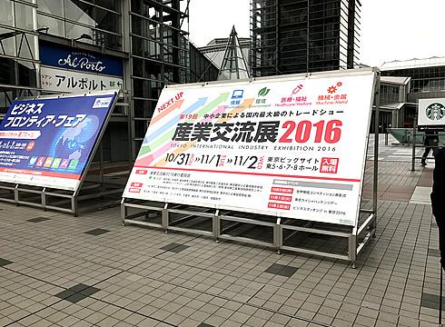 産業交流展2016 エントランス 東京ビッグサイトにて