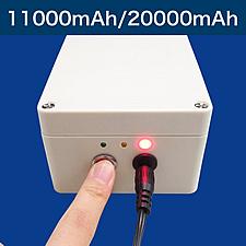 11000mAh/21000mAh、スイッチ
