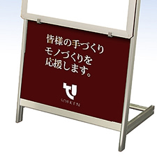 イーゼル仕様は、ポスターフレームの下部にボードを取付けることができます。