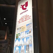 展示小間入り口の左右にフレームを組み、A3サイズのLED導光板を縦に並べて内部に貼り込んでいます。
