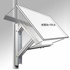 電柱などのポールに設置できるように設計された太陽光パネル。アルミフレームで設計されていますのでとにかく軽量です。
