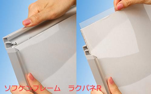 ソフケンのポスターフレームは前から開いて作品の入れ替えができます。
