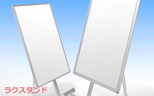 ソフケンのポスタースタンド新提案「ラクスタンド」シリーズです。