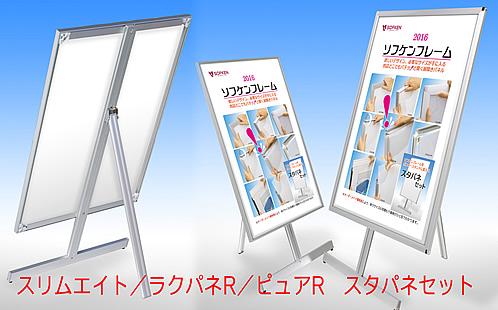 ソフケンフレームをポスタースタンドに ── スタンドパネルセットのイメージ写真です。