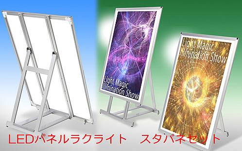 LEDパネル ラクパネとポスタースタンドを一体化 ── LEDスタンドパネルセットのイメージ写真です。