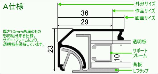 ボックスフレーム15 A仕様 断面図