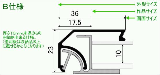 ボックスフレーム15 B仕様 断面図