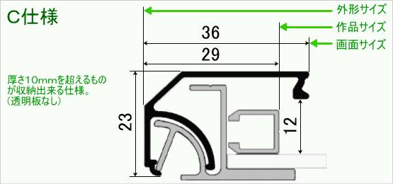ボックスフレーム15 C仕様 断面図