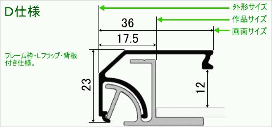 ボックスフレーム15 D仕様 断面図