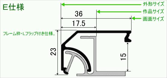 ボックスフレーム15 E仕様 断面図