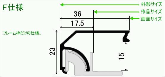 ボックスフレーム15 F仕様 断面図