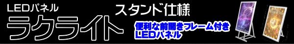 LEDパネル ラクライト [スタンド仕様]