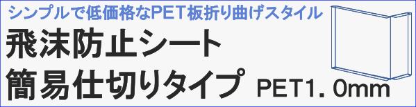 飛沫防止シート 簡易仕切りタイプ PET1.0mm