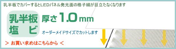 乳半板塩ビ1.0mm