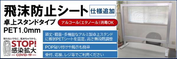 飛沫防止シート 卓上スタンドタイプ PET1.0mm