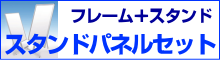スタパネセット スタンド+パネル=おトクなスタパネセット