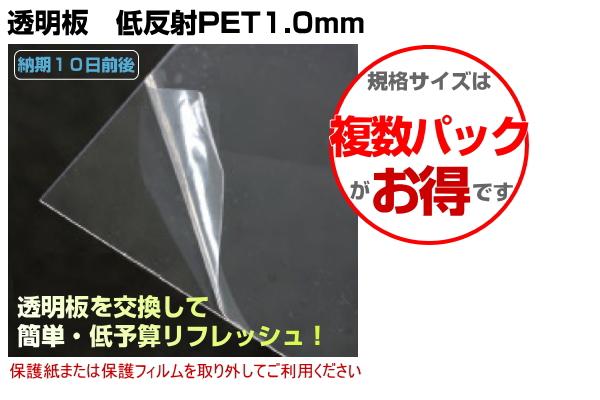 透明板 低反射PET1.0mm 額縁フレーム用樹脂透明板