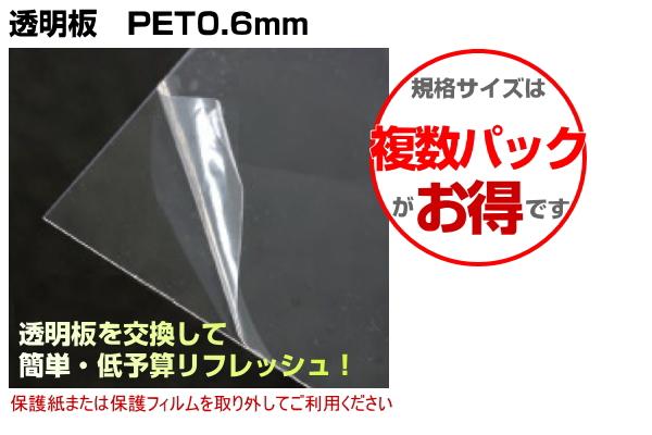 透明板 PET0.6mm 額縁フレーム用樹脂透明板