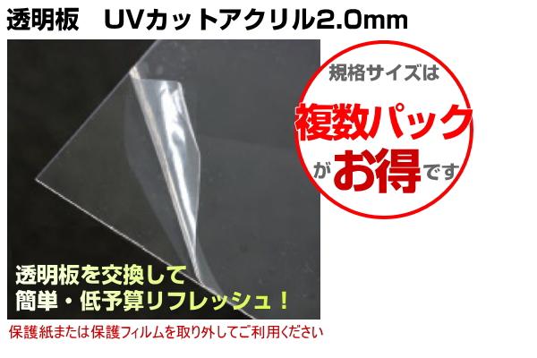 透明板 UVカットアクリル2.0mm 額縁フレーム用樹脂透明板