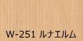 W-251 ルナエルム