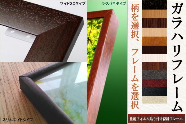 ガラハリフレーム 木目調(ウッド)、皮革調(レザー)、和風などの柄が選べる額縁フレーム