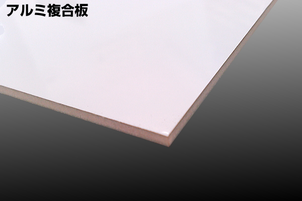 アルミ複合板 様々な種類のボードをご指定サイズにカット