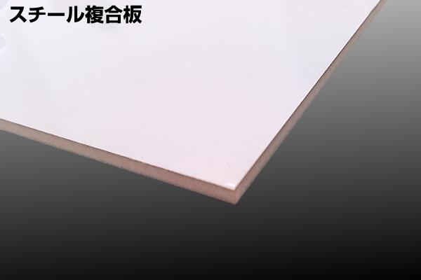 スチール複合板 様々な種類のボードをご指定サイズにカット