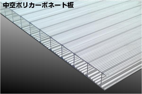 中空ポリカーボ板 様々な種類のボードをご指定サイズにカット