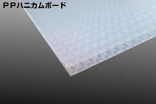PPハニカムボード(テクセル)