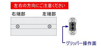 グリップフレーム 両丸 左右方向