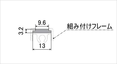 アクセサリフレーム スペーサー 断面図