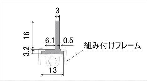 アクセサリフレーム Lスペーサー 断面図