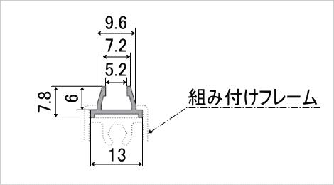 アクセサリフレーム スペース5 断面図