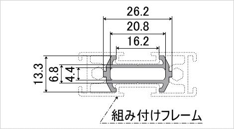アクセサリフレーム インナーフレーム 断面図