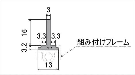 アクセサリフレーム Tスペーサー 断面図