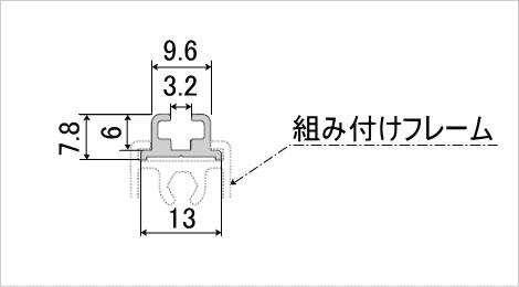 アクセサリフレーム スペース3 断面図