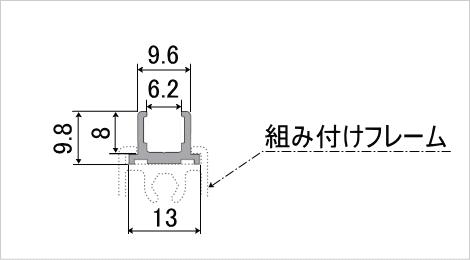 アクセサリフレーム スペース6 断面図