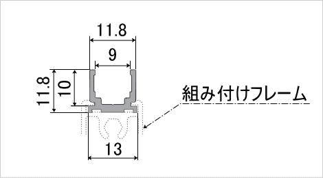 アクセサリフレーム スペース9 断面図