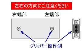 グリップフレーム 全角2 左右方向