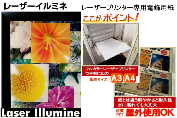 レーザーイルミネ  レーザープリンター専用のフィルム用紙