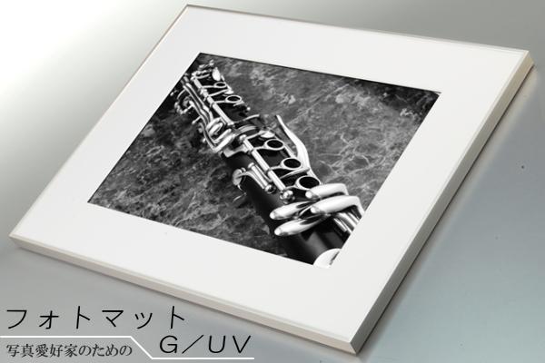 フォトマットG/UV 作品を守るUVカットアクリル透明板・中性紙面マットボードを採用した写真フォトフレーム用額縁フレーム