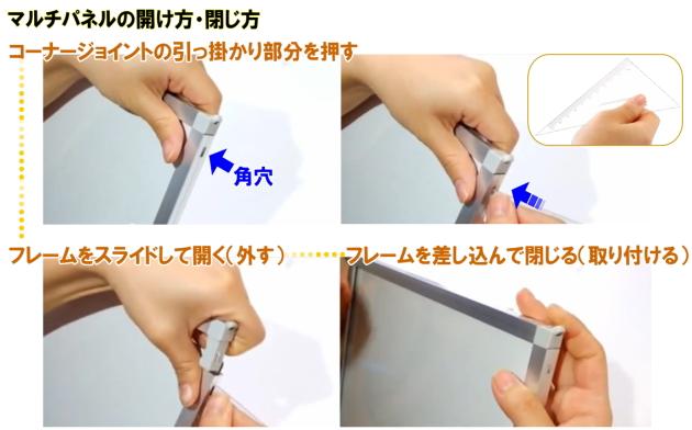 簡易フレーム(マルチパネル)の開け方・閉じ方