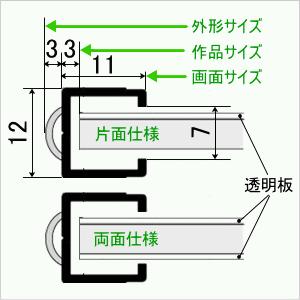 マルチパネル断面図