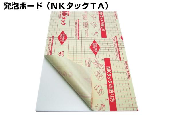 発泡ボード NKタックTA そのままポスター貼り付けが出来る片面のり付き発泡ボード